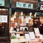 うなぎ 米花 - 場内唯一の座って待てる店舗。