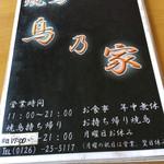鳥乃家 三船峰延 -