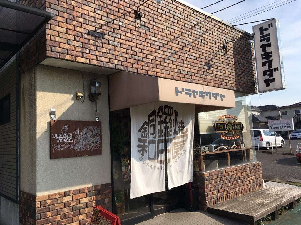 ドラヤキワダヤ 間々田 name=