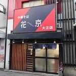 64858882 -  中華そば 花京 大正店