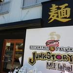 エンターテイ麺ト スタイル ジャンク ストーリー エムアイ レーベル - 外観