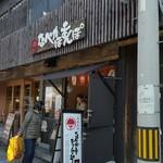 なべかま本舗 -