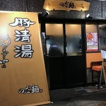 のだ麺 ~縁~ -