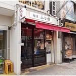 麺屋 ふじ田 - 外観。中の様子がよく見えます。何気に何時も客は入ってます。