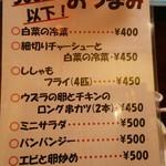 64864115 - 思郷村 おつまみメニュー2