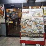 本場さぬきうどん 親父の製麺所 - 本場さぬきうどん 親父の製麺所 田端店
