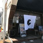 カレーうどん 金富士 -
