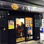 ふくてい - 神田で昭和30年から変わらぬ味!