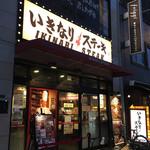 いきなりステーキ - 2017年3月。訪問