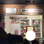 いきなりステーキ - カット場で肉を注文