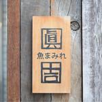 Uomamireshinkichi - 表札