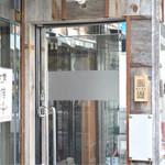 Uomamireshinkichi - 分かりにくい入口。最初ドアを間違えました…(笑)
