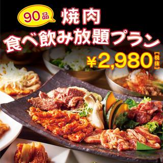 大好評!食べ飲み放題2980円★