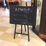 64880616 - 今日のおススメランチ