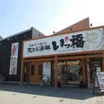 天ぷら海鮮いっ福神戸北店 - 外観