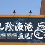 天ぷら海鮮いっ福神戸北店 - 山陰漁港直送の告知