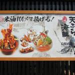 天ぷら海鮮いっ福神戸北店 - 米油100%使用の告知