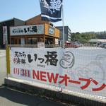 天ぷら海鮮いっ福神戸北店 - NEWオープンの告知