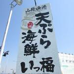 天ぷら海鮮いっ福神戸北店 - 看板