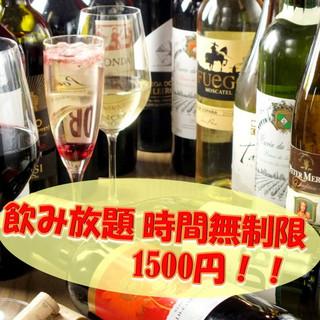 圧巻!15種類のワインが時間無制限で飲み放題!1500円☆