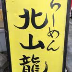 北山龍 -