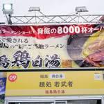若武者 - 福島なのに、喜多方ラーメンや白河ラーメンじゃないところが面白いですね。