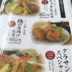 64885212 - 定食メニュー ①