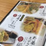 64885216 - 定食メニュー ②