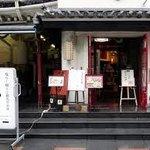 銀座 City Noodle 本丸亭 - 店舗外観
