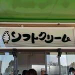 豊浜サービスエリア下り線 スナックコーナー・フードコート -