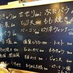 居酒屋 より道 - ボードMenu (夜)