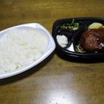 ほっともっと - 料理写真:2017年4月 デミハンバーグ弁当(520円)
