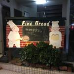 ファインブレッド - 看板