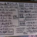 徳田酒店 第3ビルB2店 - 本日のメニュー