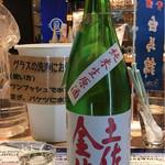 蔵元直送 日本酒ベロ呑み放題酒場 上よし - 土佐金蔵  純米生原酒