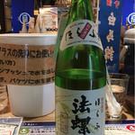 蔵元直送 日本酒ベロ呑み放題酒場 上よし - 法螺吹  純米清酒