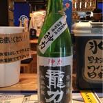 蔵元直送 日本酒ベロ呑み放題酒場 上よし - 龍力  神力