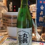 蔵元直送 日本酒ベロ呑み放題酒場 上よし - 丸真正宗  純米吟醸