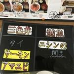 64896823 - 本日の三色丼のネタ