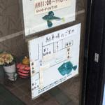 廻転寿司 海鮮 - 駐車場案内