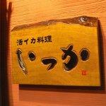 活イカ料理 いっか - イカ001