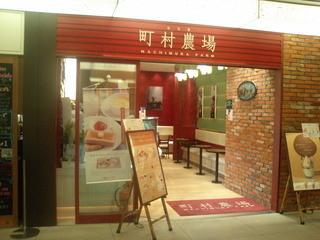 町村農場 丸の内店