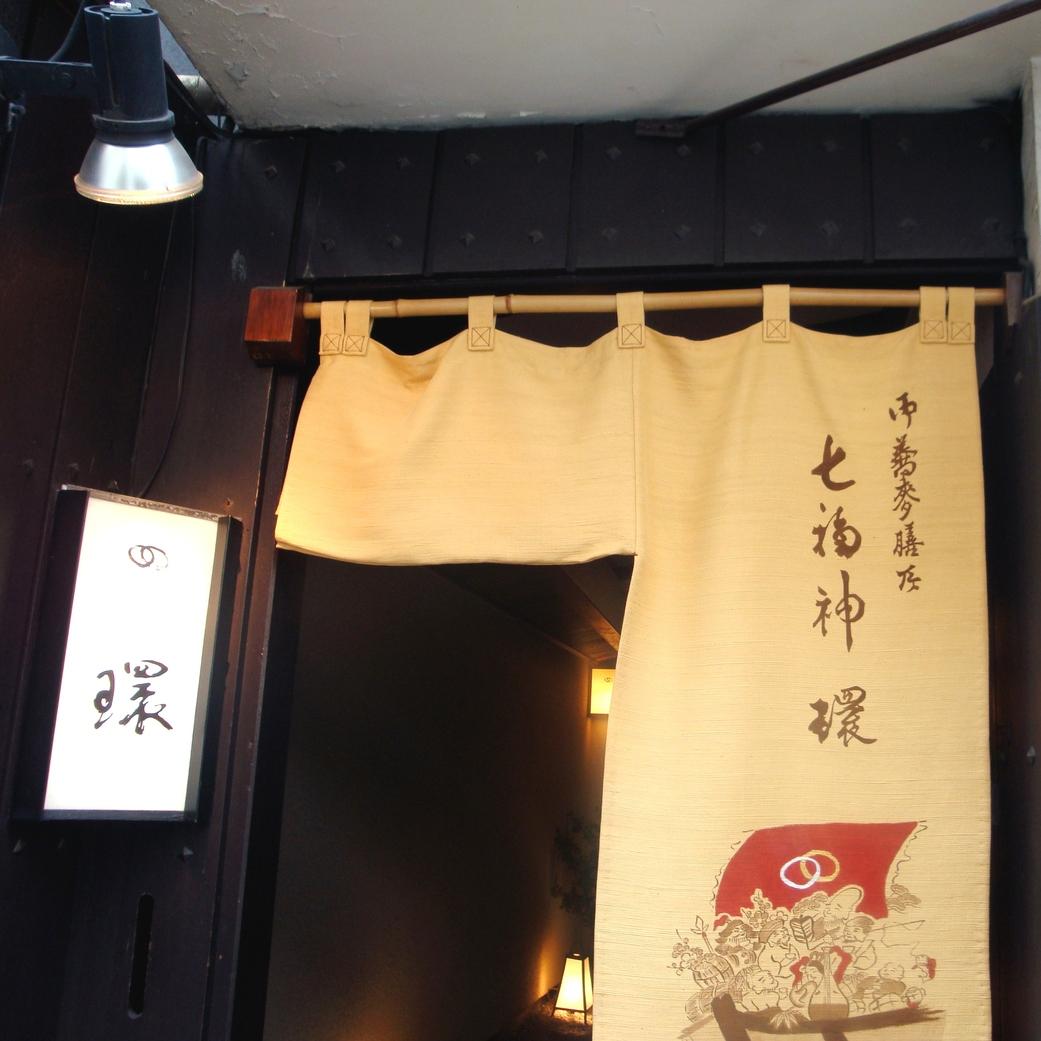七福神 環 name=