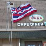 カフェダイナー コナ - ハワイの州旗