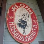 カフェダイナー コナ - 入口からハワイを感じる木製看板