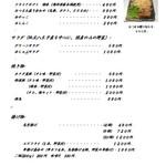 駿河 - フードメニュ