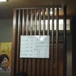 串ザンマイ - 店内その5