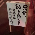 64905220 - 【2017年02月】通りには「餃子焼いている」旨の案内が出てます。