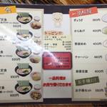 64909831 - 定食メニュー