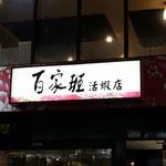 百家班活蝦 -